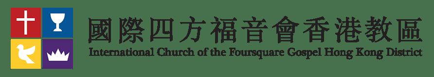 國際四方福音會香港教區